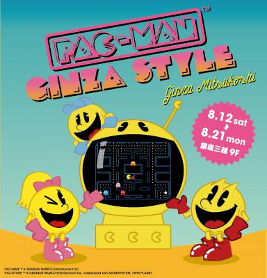 銀座三越にてパックマン初の複合イベント「PAC-MAN GINZA STYLE」開催決定