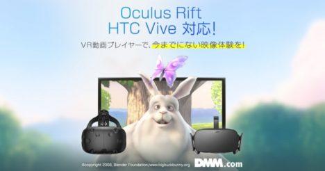 DMMのVR動画がOculus RiftとHTC Viveに対応