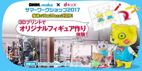 塗り絵が飛び出す! 3Dフィギュアを作れる!「dキッズ×DMM.make dキッズサマーワークショップ2017」開催