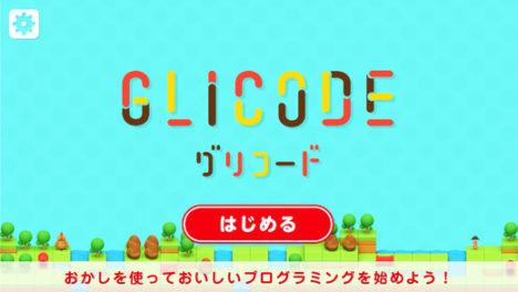 【やってみた】おやつを食べながらプログラミングを学ぼう! 実物のポッキーを使ったプログラミング学習アプリ「GLICODE」