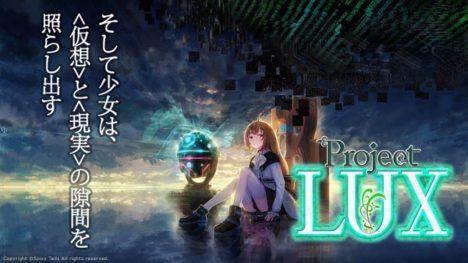 VRコンテンツプラットフォーム「VIRTUAL GATE」、長編VRアニメ「Project LUX」を配信開始
