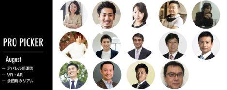 VR事業を展開するLIFE STYLE代表の永田雅裕氏、NewsPicksのプロピッカーに選任
