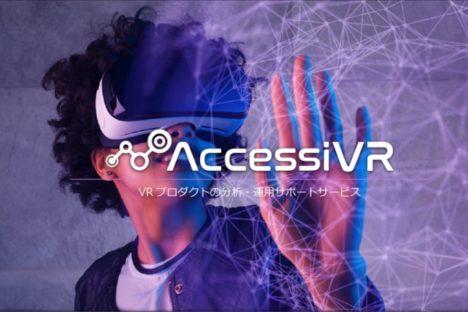 ダズル、VRプロダクトの分析・運用サポートサービス「AccessiVR」を正式リリース