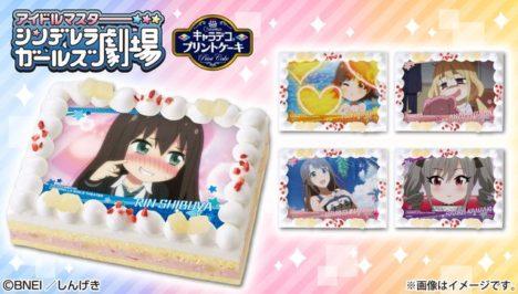 アニメ「アイドルマスター シンデレラガールズ劇場」のキャラデコプリントケーキの予約受付がスタート