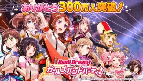 スマホ向けリズムゲーム「バンドリ! ガールズバンドパーティ!」、300万ユーザーを突破