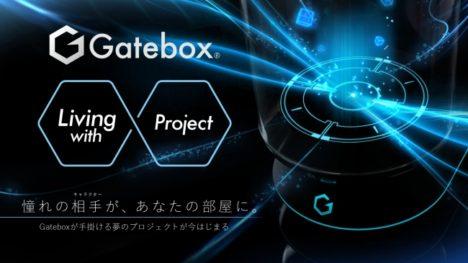 Gatebox、様々なキャラとの共同生活を実現する「Living with」プロジェクトを始動 第1弾は初音ミク