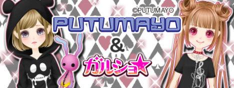 ファッションゲーム「ガルショ☆」、ロリータ&パンクテイストブランドの「PUTUMAYO」とコラボ