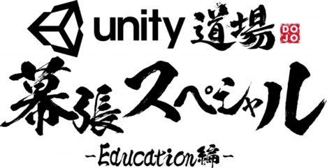 Unity Japan、学校教員向けのUnity公式セミナーを9/23に開催