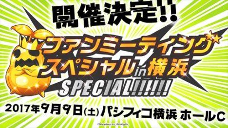 スマホ向けMMORPG「剣と魔法のログレス いにしえの女神」、9/9にリアルイベント「ファンミーティング スペシャルin 横浜」を開催