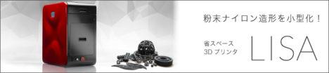 システムクリエイト、デスクトップサイズの粉末焼結式3Dプリンタ「LISA」を発売