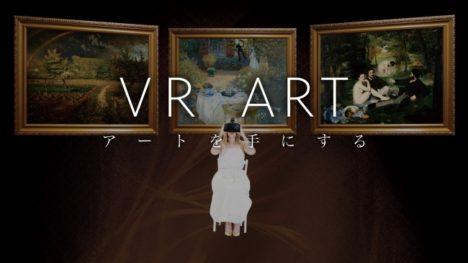 アートをVRならではの演出で楽しめるVRサービス「VR ART」がリリース 第一弾はオルセー美術館のリマスターアート