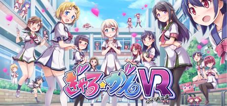 ガンシューティングゲーム「ぎゃる☆がん」シリーズのVR版「ぎゃる☆がんVR」がリリース