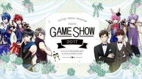 ボルテージ、東京ゲームショウ2017に「挙式VR」を出展