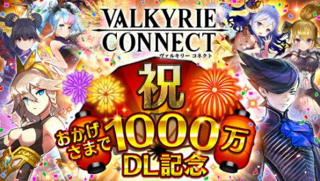 スマホ向けRPG「ヴァルキリーコネクト」、1000万ダウンロードを突破