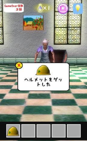 【やってみた】ジジイのからくり屋敷で薬を探せ! 「100万歳のババア」シリーズの謎解き脱出ゲーム「ババアの不思議なお薬」