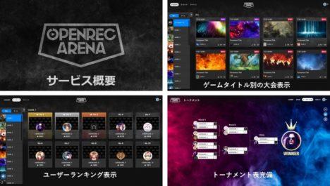 CyberZ、OPENREC.tvにて簡単にゲーム大会が開催できる新機能「OPENREC ARENA」をリリース