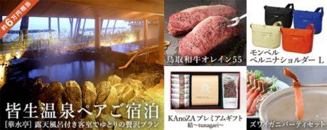 鳥取県大山町にてAR/VRアプリを使ったグルメスタンプラリー「鳥取県大山ふもとの隠れた名店めぐり 大山ぐるぐるグルメ」開催