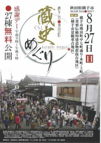 8/27、秋田県横手市増田町の観光イベント「蔵史めぐり」と連動したIngressミッションを開催