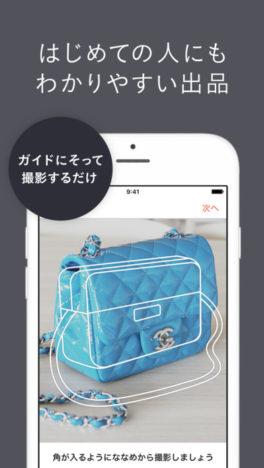 メルカリのブランド品特化型スピンオフアプリ「メルカリ メゾンズ」をリリース