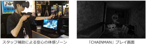 パソコン工房、VRステルスホラーゲーム 「CHAINMAN」の体感イベントを開催
