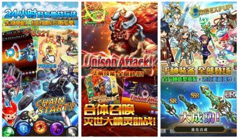 エイチーム、スマホ向けリアルタイムRPG「ユニゾンリーグ」を中国本土向けにリリース