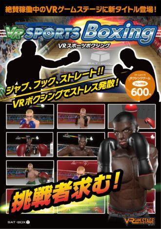VRでボクシングを体験できる「VR SPORTS Boxing」がタイトーステーション大阪日本橋店で8/18より稼動