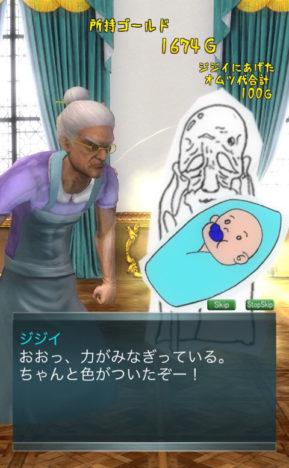 【やってみた】100万歳のババアに待望の第一子誕生! ババアが巨大化して子育てする一騎当千アクションゲーム「真・ババア無双」