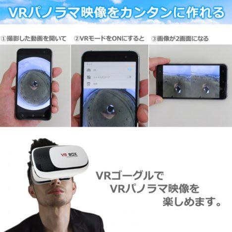 上海問屋、Andoroidスマホ向けのUSB Type-C接続360度カメラを発売