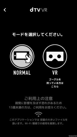 VRアプリ「dTV VR」がバージョンアップ 再生画質の向上のほか再生機能やUIデザインをリニューアル