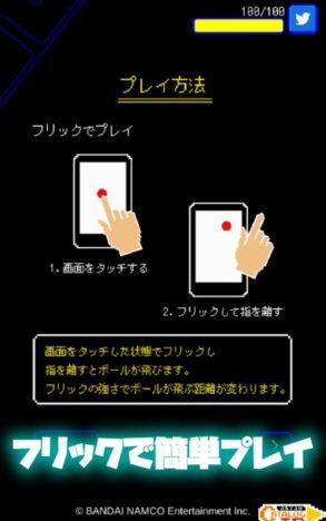 ソリッドシード、「GlassPong」シリーズと「パックマン」のコラボアプリ「PacPong」をリリース