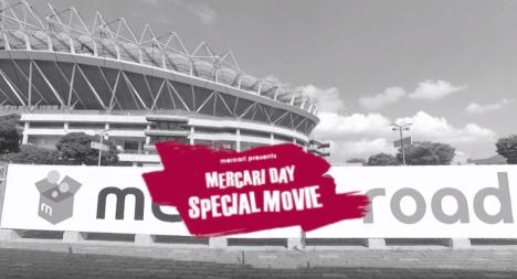 メルカリ、鹿島アントラーズ スポンサー冠試合「mercari day」にてスタジアム限定の360度VR動画を提供