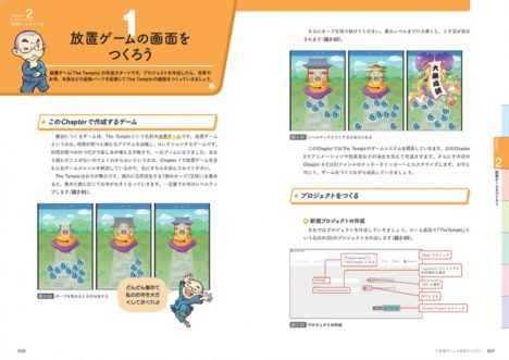 人気のゲームアプリをマスターしながらUnityを学ぶ「Unityの寺子屋 定番スマホゲーム開発入門」発刊