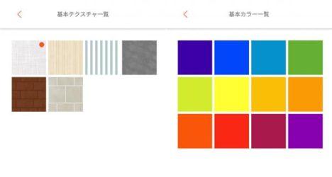 アイデアクラウド、その場で壁や床にテクスチャを被せて試せるAndroid向けARアプリ「KabusuAR」をリリース
