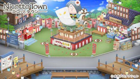 仮想空間「ニコッとタウン」、「ゲゲゲの鬼太郎」とのコラボキャンペーンを開始
