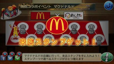スクエニの新作スマホゲーム「めしクエ」とマクドナルドが8/31よりコラボ企画を開始