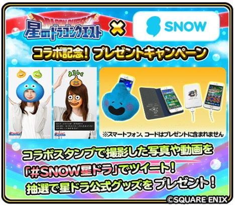 ドラクエシリーズのスマホ向けタイトル「星のドラゴンクエスト」、自撮りカメラアプリ「SNOW」とコラボ