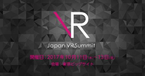 グリーとVRコンソーシアム、「Japan VR Summit 3」の申し込み受付を開始 今回は「ITpro EXPO 2017」と同時開催