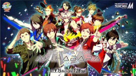 ナムコ、「アイドルマスター SideM」シリーズの情報発信基地「アイドルマスター SideM 315!STATION AKIHABARA」 を9/15よりオープン