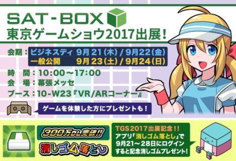SAT-BOX、東京ゲームショウ2017にHTC Vive向けタイトルやスマホゲームを出展