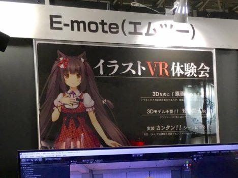 【TGS2017】2Dキャラを3Dモデルのように滑らかに動かす「E-mote(エモート)」をVR空間内で見てみた