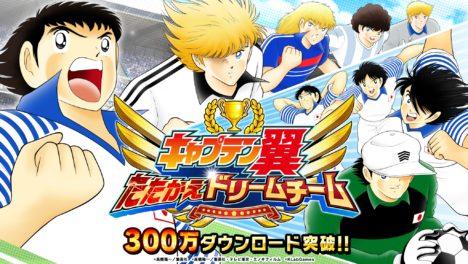 「キャプテン翼」の新作スマホゲーム「キャプテン翼 ~たたかえドリームチーム~」、300万ダウンロードを突破