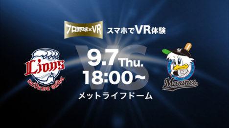 ピクセラ、9/7開催の埼玉西武VS千葉ロッテ公式戦をVR配信