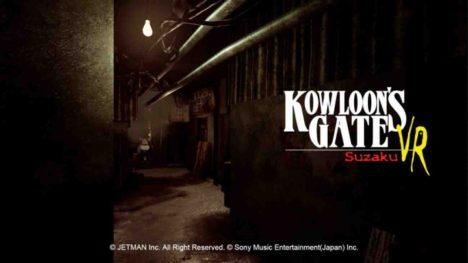 PSVR専用タイトル「クーロンズゲートVR suzaku」、PlayStation Storeにて無料体験版の配信を開始