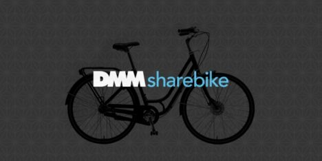 DMM、2017年内にシェアサイクル事業に参入