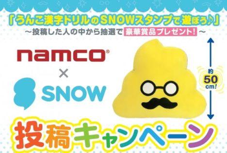 """自撮りカメラアプリ「SNOW」を使って「うんこ漢字ドリル」の""""うんこ先生""""になろう!"""