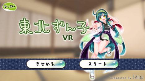 エンタップ、東北ずん子のVRアプリ「東北ずん子VR」のiOS版をリリース