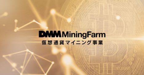DMMが仮想通貨マイニングに参入 「DMMマイニングファーム」の運営を10月から開始
