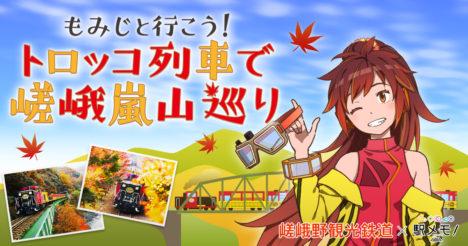 位置ゲー「ステーションメモリーズ!」、トロッコ列車で巡るスタンプラリーイベント「嵯峨野嵐山巡り」を開催