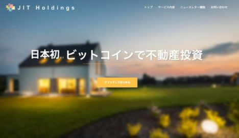 JITホールディングス、仮想通貨での不動産決済サービスを開始