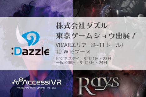 VR分析サービス「AccessiVR」にて性別や年齢層の取得が可能に 東京ゲームショウ2017にも出展